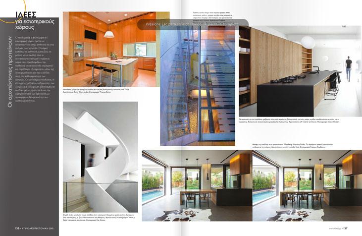 revista-grega2015-07-14-a-la(s)-21.24